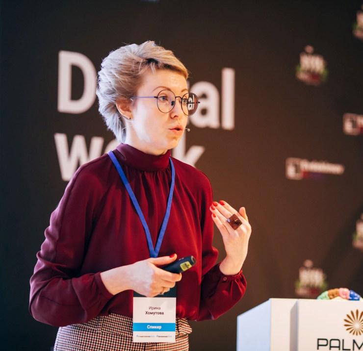 Ирина Хомутова Москва Маркетинговый консалтинг 2020