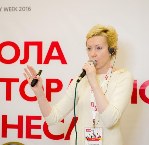Ирина Хомутова, Москва
